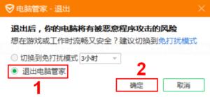 Confirm exit Tencent