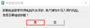 Confirm uninstall Tencent program