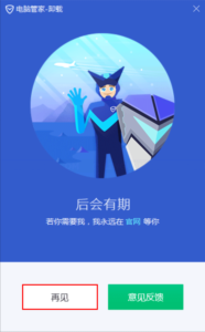 Finish uninstall Tencent program